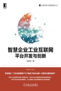 智慧企業工業互聯網平臺開發與創新-cover
