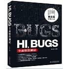HI,BUGS:全面軟件測試-cover