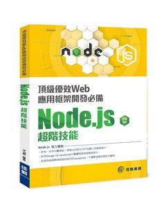 頂級優效 Web 應用框架開發必備 Node.js 超階技能 (舊名: 用 Javascript 一統前後端:御用語言 Node.js 出巡 Web)