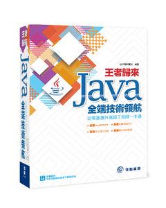 王者歸來 : Java 全端技術領航 : 從零基激升高超工程師一本通  (舊名: 王者歸來:Java 從基礎到高階應用與開發)-cover