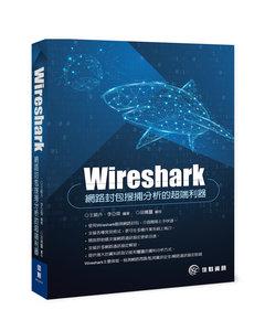 Wireshark 網路封包搜捕分析的超端利器 (舊名: 讓網路上的每個封包都無所遁形:精用 Wireshark, 2/e)-cover