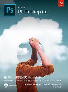 跟 Adobe 徹底研究 Photoshop CC 2019 -cover