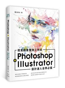 設計達人自學必備 Photoshop + Illustrator 視覺創意雙效工作術-cover