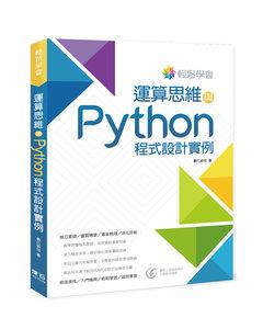 輕鬆學會 -- 運算思維與 Python 程式設計 -cover
