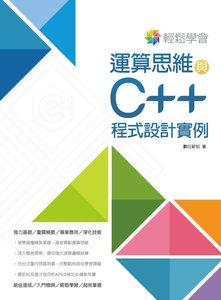 輕鬆學會 -- 運算思維與與 C++ 程式設計實例-cover