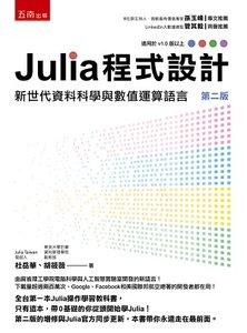 Julia 程式設計:新世代資料科學與數值運算語言, 2/e-cover