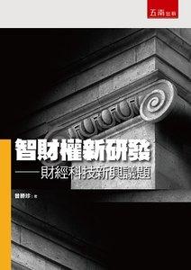 智財權新研發-財經科技新興議題