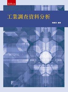 工業調查資料分析 (附光碟)