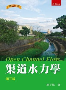 渠道水力學-cover
