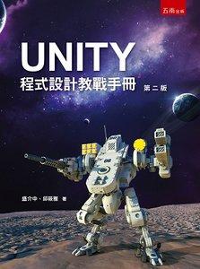 UNITY 程式設計敎戰手冊, 2/e (附光碟) -cover