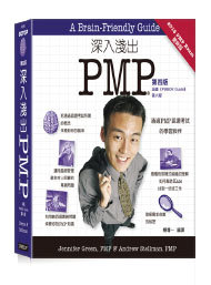 深入淺出 PMP, 4/e (Head First PMP: A Learner's Companion to Passing the Project Management Professional Exam, 4/e)-cover
