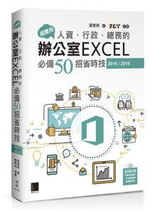 超實用!人資.行政.總務的辦公室 EXCEL 必備 50招省時技 (2016/2019)-cover