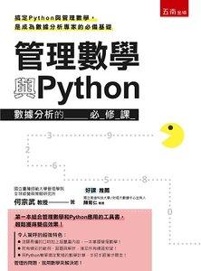 管理數學與 Python:數據分析的必修課-cover