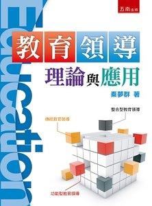 教育領導理論與應用, 3/e-cover