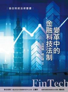 變革中的金融科技法制-cover