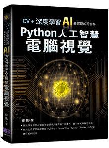CV+ 深度學習:AI 最完整的跨套件 Python 人工智慧電腦視覺-cover