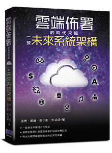 雲端佈署的時代來臨:一探未來系統架構-cover