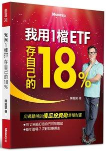 我用 1檔 ETF 存自己的 18%-cover