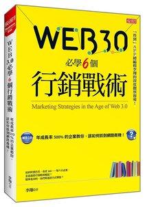 Web 3.0 必學 6個行銷戰術:年成長率 500%的企業教你,該如何抓到網路商機!-cover