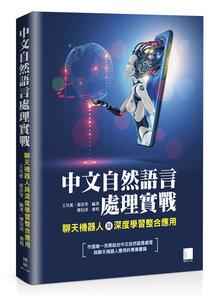 中文自然語言處理實戰:聊天機器人與深度學習整合應用-cover