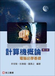 計算機概論 ─ 電腦必學基礎, 2/e (推薦:趙涵捷)-cover