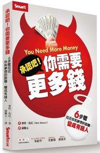 承認吧!你需要更多錢!!-cover