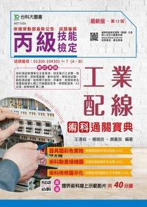 丙級工業配線術科通關寶典 - 最新版 (第十二版)-cover