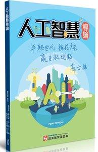 人工智慧導論 (鴻海教育基金會發行)-cover