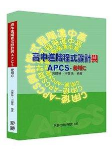 高中進階程式設計與 APCS -- 使用 C-cover