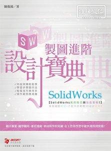 SolidWorks 製圖進階設計寶典 (舊名: 精通 SolidWorks 2013 電腦輔助設計─進階篇)