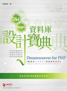 Dreamweaver for PHP 資料庫設計寶典-cover