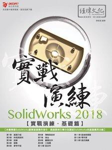 SolidWorks 2018 實戰演練 : 基礎篇, 2/e-cover