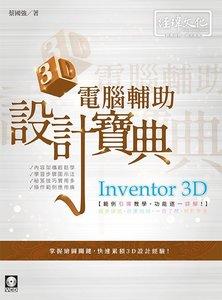 Inventor 3D 電腦輔助設計寶典 (舊名: Inventor 2010 電腦輔助設計)-cover