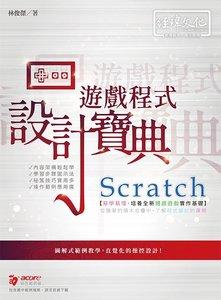 Scratch 遊戲程式設計寶典 (舊名: Scratch 2.X 遊戲程式設計)-cover