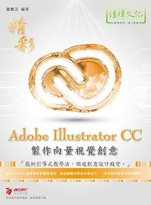 精彩 Adobe Illustrator CC 製作向量視覺創意-cover