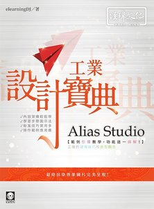 Alias Studio 工業設計寶典 (舊名: Alias Studio 工業設計實戰演練)-cover