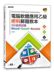 電腦軟體應用乙級術科解題教本|109啟用試題-cover