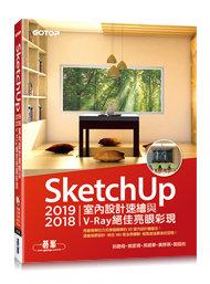 SketchUp 2019/2018 室內設計速繪與 V-Ray 絕佳亮眼彩現 (附200分鐘影音教學/範例)-cover