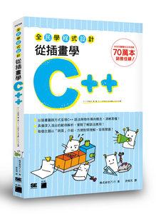 全民學程式設計:從插畫學 C++-cover