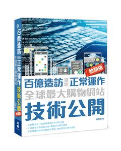 百億造訪還能正常運作 - 全球最大購物網站技術公開 (熱銷版)-cover