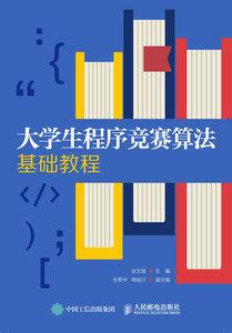 大學生程序競賽算法基礎教程-cover