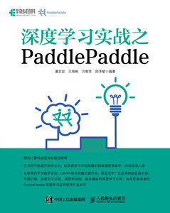 深度學習實戰之PaddlePaddle-cover