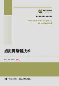 虛擬網絡新技術-cover