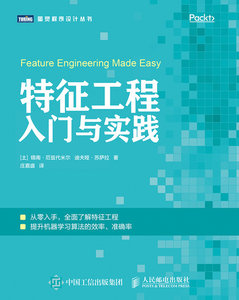 特徵工程入門與實踐 (Feature Engineering Made Easy)-cover