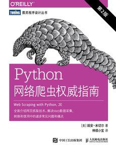 Python 網絡爬蟲權威指南, 2/e-cover