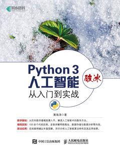 Python 3 破冰人工智能 從入門到實戰-cover