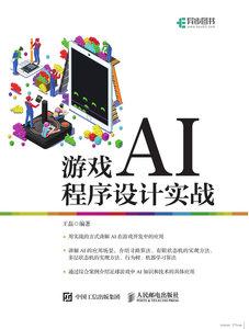 游戲AI程序設計實戰-cover