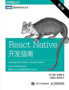 React Native開發指南 第2版-cover