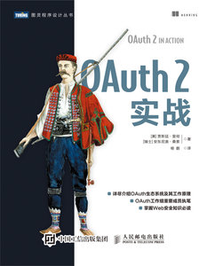 OAuth 2 實戰 (OAuth 2 in Action)-cover