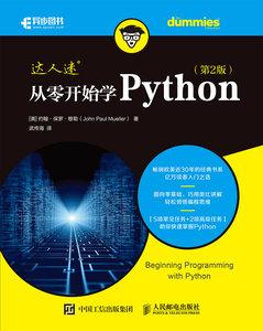 從零開始學Python 第2版-cover